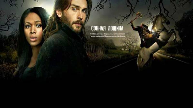 GamesFilm ✌Live Сериал Сонная Лощина (2 сезон)