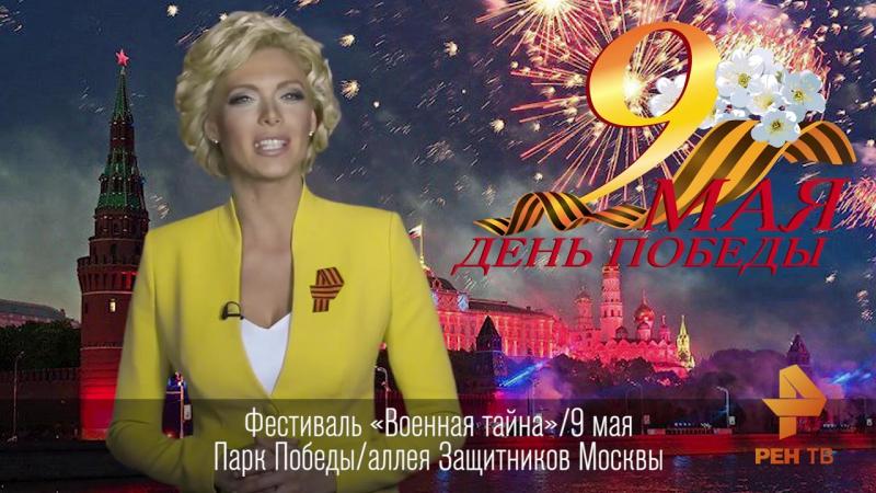 Елена Лихоманова приглашение на фестиваль Военная Тайна