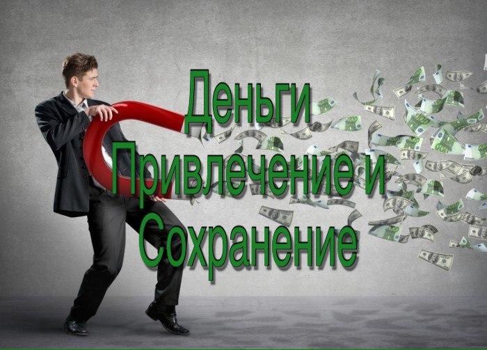 ДЕНЕЖНЫЕ ОБРЯДЫ в Салоне магии Елены Руденко. Магические программы на месяц, на год и на постоянной основе.   Z29ibOaQ10c