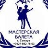 Мастерская балета в Самаре. Школа балета
