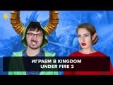 Фогеймер-стрим. Паша Сивяков и Оля Бобровская играют в Kingdom Under Fire 2