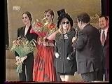 1997-Премия