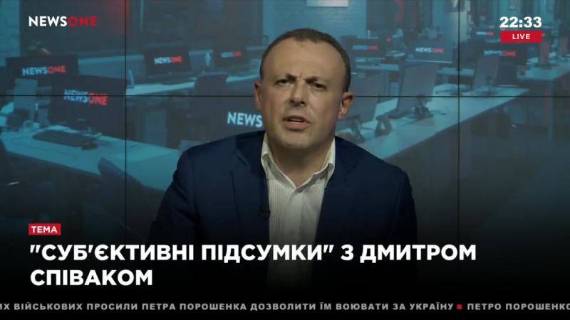 Спивак_ власть имущие в Украине возомнили себя богоизбранными людьми. Субъективн.17