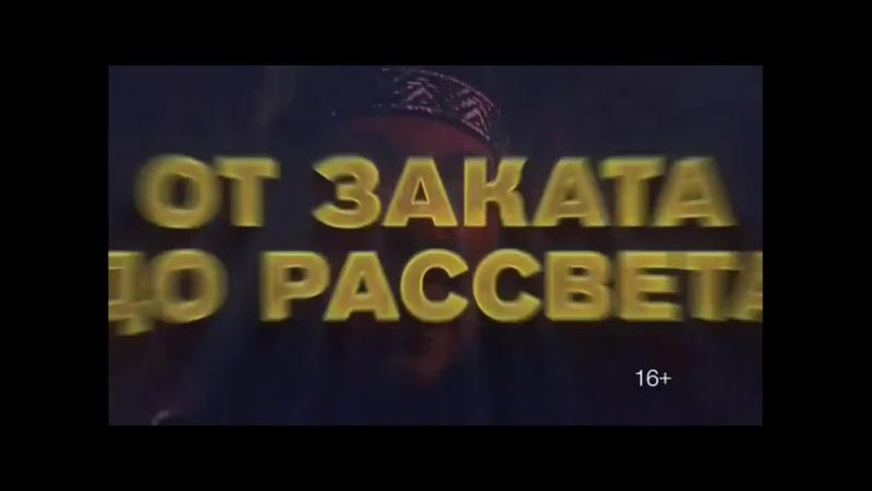 От заката до рассвета (Рен-ТВ, 24.05.2017) Анонс