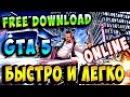 ГДЕ СКАЧАТЬ GTA 5 ONLINE НА ПК БЕСПЛАТНО (Без вирусов,с полной установкой) ГТА 5 онлайн на пиратке!?