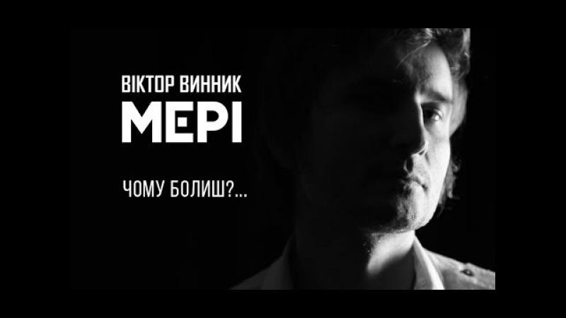 Віктор Винник і МЕРІ - Чому болиш...(official video)