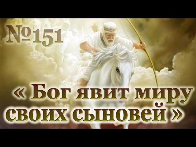 Бог явит миру своих сыновей №27 КАРАОКЕ
