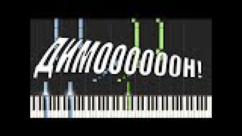 ДИМОН! [Piano Tutorial] (Synthesia)
