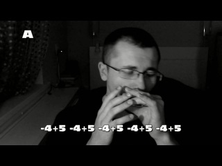 Бесконечность (Земфира) табы для губной гармошки