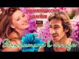 Романтическая комедия ВЛЮБИТЬСЯ В СОСЕДА