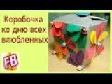 DIY Красивая коробочка для подарка ко дню Святого Валентина своими руками