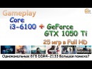 Intel Core i3-6100 GeForce GTX 1050 Ti 8GB DDR4-2133 gameplay в 25 популярных игр при Full HD