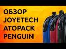 Обзор Joyetech ATOPACK PENGUIN | Папин девайс