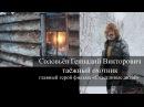 Таёжный охотник об ученике в Тайге Соловьёв, Счастливые люди
