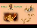 Самое Красивое Поздравление 22 мая День Святого Николая весеннего