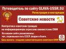 Путеводитель по сайту GLAVA советская новостная контратака