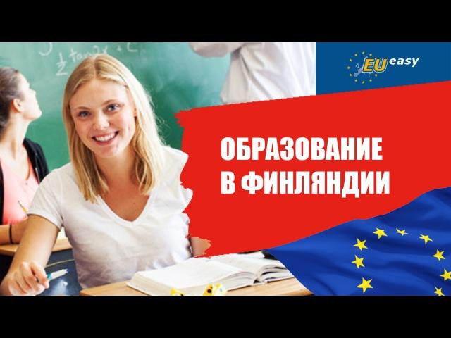 Бесплатное школьное и высшее образование в Финляндии для иностранцев.