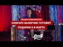 Олигарх Валерчик готовит подарки к 8 марта Мамахохотала НЛО TV