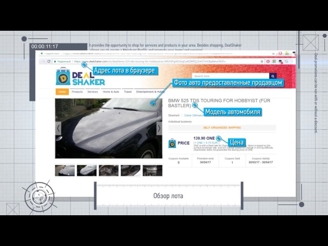 Покупка авто на Dealshaker за 139 ONE coins. Товары за криптовалюту Onecoin Onelife