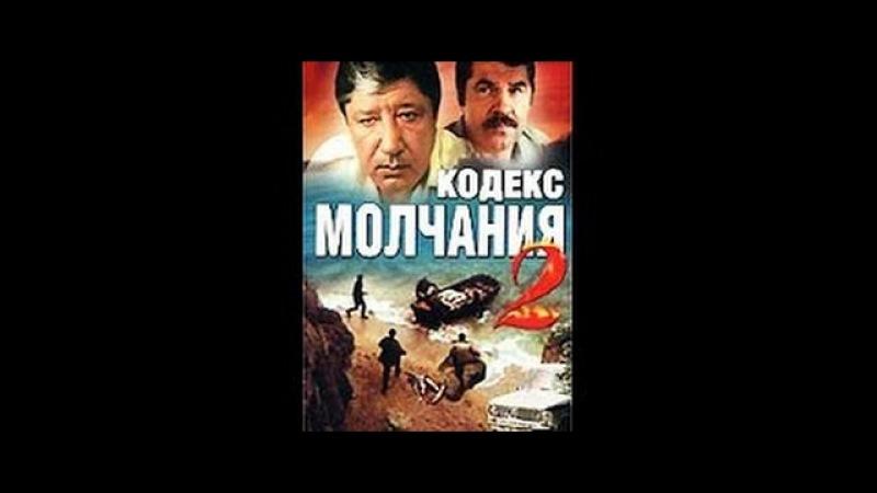 Кодекс молчания-2. След чёрной рыбы. 1 серия. 1992, Зиновий Ройзман