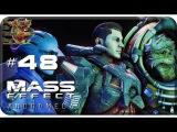 Mass Effect Andromeda#48 - Ядро Реликтов (Прохождение на русском(Без комментариев))