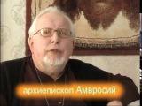 Архиепископ АМВРОСИЙ (ЩУРОВ) Передача 5