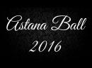 VLOG Astana Ball 2016 - Бал дебютантов