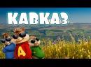 Элвин и Бурундуки поют Кавказские песни Часть 2 Калым, Девчата, Мама