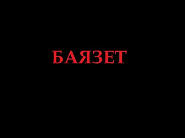 Трейлер Баязет