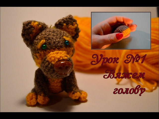 Вязание собачки амигуруми крючком урок №1 голова