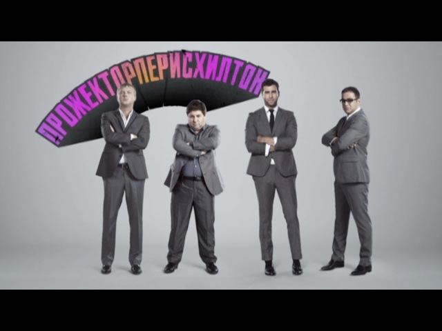 ПрожекторПерисХилтон - 1 сезон 16 выпуск