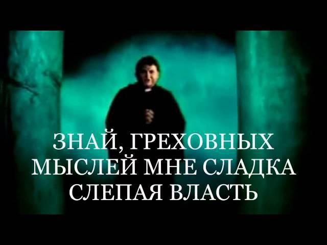 Belle [ Notre Dame de Paris ] - Russian Version - lyrics / Русская Версия - текст