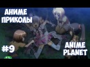Аниме приколы 9 Аниме приколы под музыку клипы 18 Anime Planet