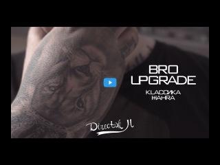 Bro Upgrade - Классика Жанра ( Премьера клипа 2017 )