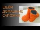 ШЬЁМ ДОМАШНИЕ САПОЖКИ HOME sew boots