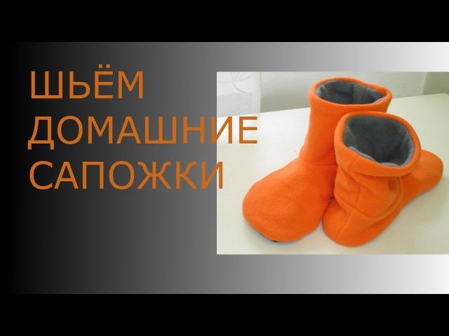 ШЬЁМ ДОМАШНИЕ САПОЖКИHOME sew boots