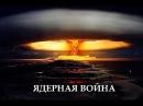 Научный детектив. Ядерная война. 19 апреля 2015 г.