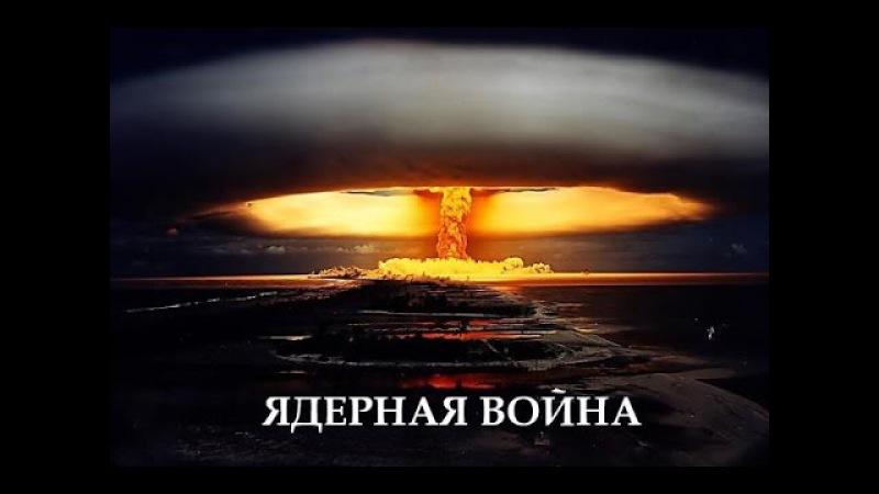 Научный детектив Ядерная война 19 апреля 2015 г
