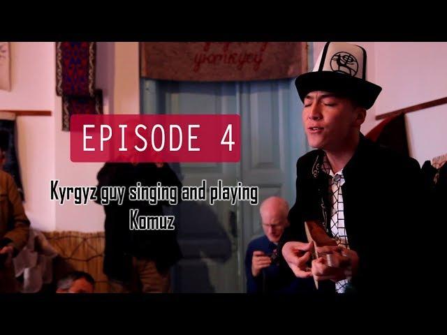 Кыргызский парень играет на комузе и в то же время поет прекрасную песню о любви в Караколе.