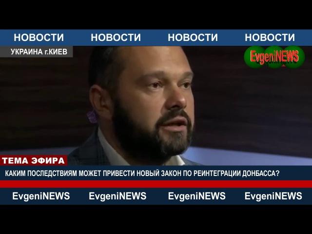 Закон о реинтеграции, на самом деле написан для всей Украины и любой регион может стать Донбассом. Опубликовано: 20 июн. 2017 г. youtu.be/RVjk6rLxl4k Максим Гольдарб - создатель и руководитель общественной организации «Публичный аудит».
