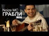 Noize MC  Грабли (Live, Акустика)