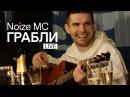 Noize MC Грабли Live Акустика