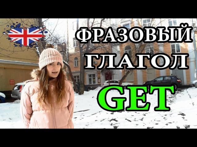 Фразовый Глагол : Get / Английский Язык