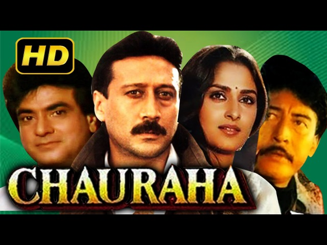 Пересечение Chauraha (1994) Full Hindi Movie | Jackie Shroff, Danny Denzongpa, Jeetendra, Jaya Prada