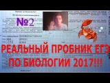 РЕАЛЬНЫЙ ПРОБНИК ЕГЭ ПО БИО 2017!!! 2 вариант