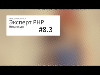 #8.3 Эксперт PHP: Дополнительные уроки. Экспорт в XML №2