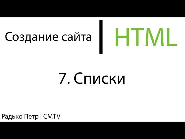 HTML 7 Списки