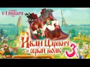 Мультфильм Иван царевич и серый волк 3 HD