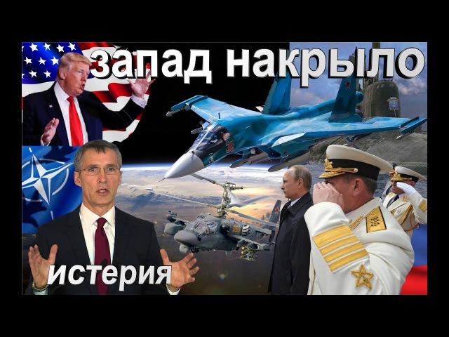 США все больше усиливает противостояние с Россией.Запад напуган учениями Росси ...