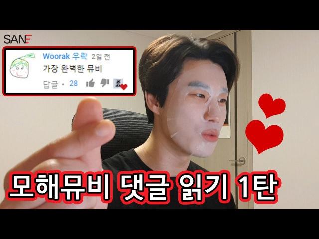 San E(산이) Mohae모해 MV 댓글 읽기